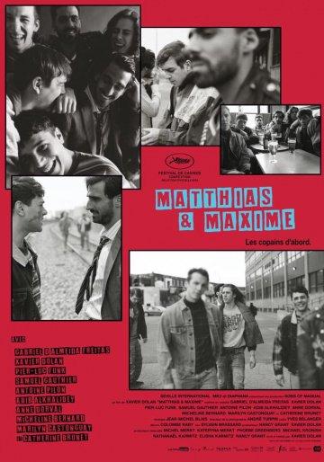 Матиас и Максим